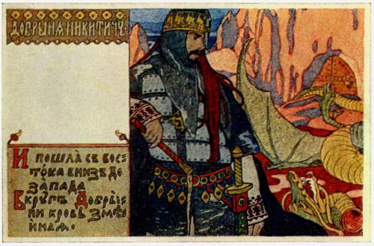 dobrynya-nikitich-1902(1)